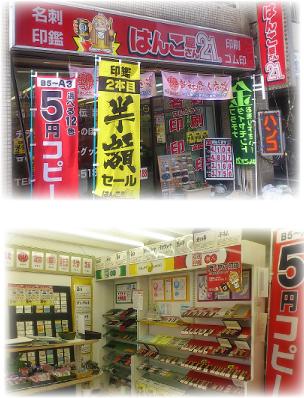 姫路船場店店頭店内写真